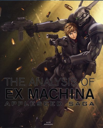 9784063723830: THE ANALYSIS OF EX MACHINA (KC Deluxe) (2007) ISBN: 4063723836 [Japanese Import]