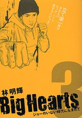 9784063724073: 3 Big hearts - in my life in the days that have no Joe (Morning KC) (2004) ISBN: 4063724077 [Japanese Import]