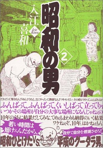 Man of Showa (2) (Morning KC) (2005) ISBN: 4063724174 [Japanese Import]: Kodansha
