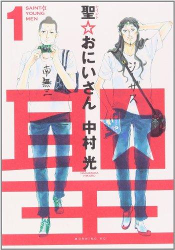 Seinto Oniisan 1 (Japanese Edition): Hikaru, Nakamura