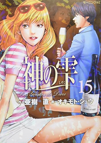 9784063726640: Kami No Shizuku Vol.15 (The Drops Of God / Les Gouttes de Dieu) [In Japanese]