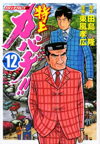 On special Kabachi -! Kabachitare 2 (12) - (Morning KC) (2008) ISBN: 4063726711 [Japanese Import]: ...