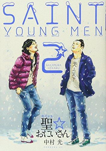9784063727203: Seinto Oniisan 2 (Japanese Edition)