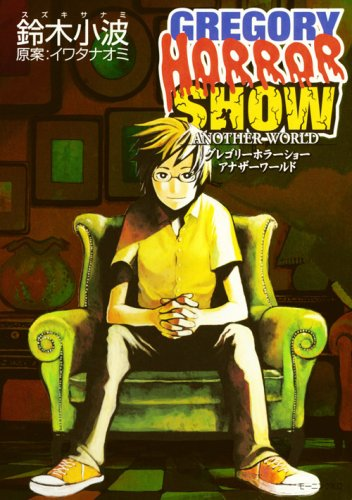 9784063727333: Gregory Horror Show Another World (Morning KC) (2008) ISBN: 4063727335 [Japanese Import]