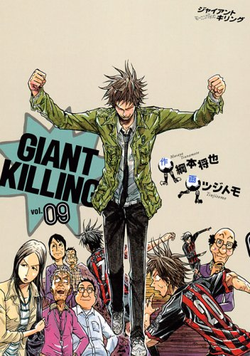 9784063727692: GIANT KILLING [In Japanese] [Japanese Edition] Vol.9