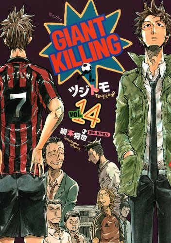 9784063728972: GIANT KILLING [In Japanese] [Japanese Edition] Vol.14