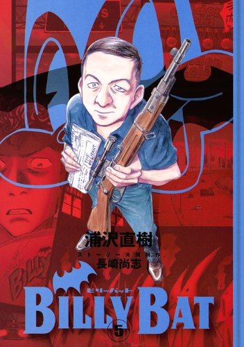 9784063729559: BILLY BAT Vol. 5 (In Japanese)