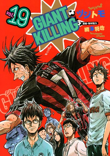 9784063729924: GIANT KILLING [In Japanese] [Japanese Edition] Vol.19