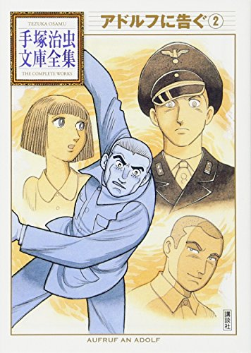9784063737714: Pour Adolf (2) (Tezuka Osamu Bunko Complete Works BT 71) (2010) ISBN: 4063737713 [Japanese Import]