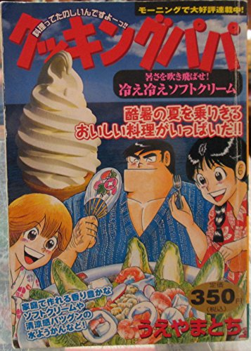 9784063740158: The Fukitobase the heat is Cooking Papa special menu! Chilly soft-serve ice cream (KPC) (2007) ISBN: 4063740153 [Japanese Import]