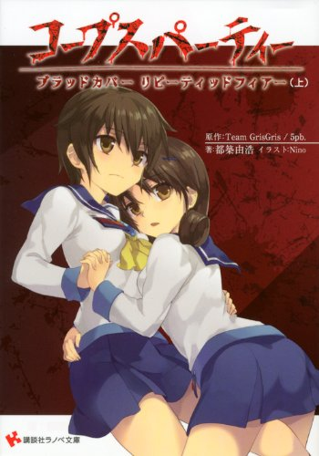 9784063752137: Corpse Party: Blood Covered repeater Incorporated Fear (on) (Kodansha Ranobe Novel) (2011) ISBN: 4063752135 [Japanese Import]