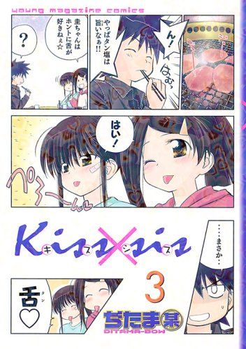 9784063756135: Kiss x Sis Manga (Japanese Edition, Volume 3)