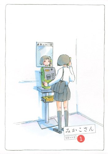 9784063758160: Volume 1 Mikako's (Morning KCDX) (2009) ISBN: 4063758168 [Japanese Import]