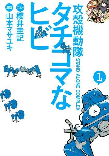 9784063759662: Ghost in the Shell SAC Tachikoma Na Hibi