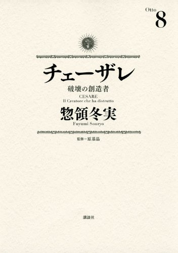 9784063759877: Cesare Vol.8 [Japanese Edition]