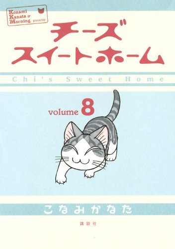 9784063760545: Chi's Sweet Home (8) (KC Deluxe) (2011) ISBN: 4063760545 [Japanese Import]