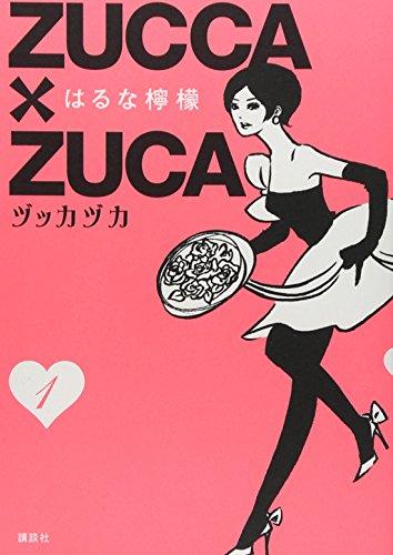 9784063760972: ZUCCA ?? ZUCA (1) (Morning KCDX) (2011) ISBN: 4063760979 [Japanese Import]