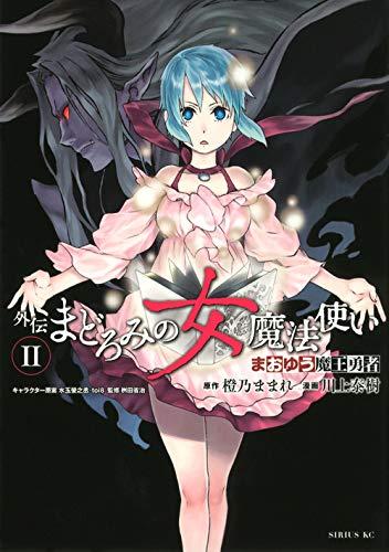 9784063763751: Woman Wizard of slumber Mao Yu devil Hero Gaiden (2) (Sirius Comics) (2012) ISBN: 4063763757 [Japanese Import]