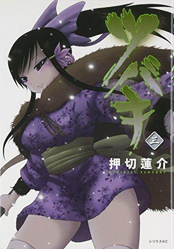 9784063764130: Tsubaki - Vol.3 (Sirius Comics) Manga
