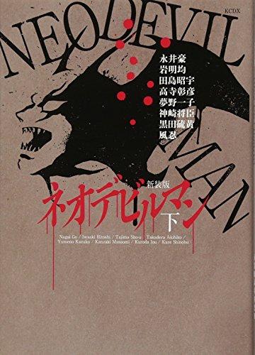 9784063767056: New Edition Neo Devilman (bottom) (KC Deluxe) (2012) ISBN: 4063767051 [Japanese Import]