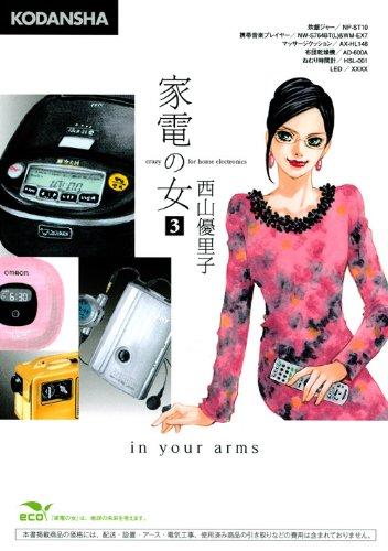 Woman of consumer electronics (3) (KC Deluxe) (2013) ISBN: 4063767922 [Japanese Import]: Kodansha