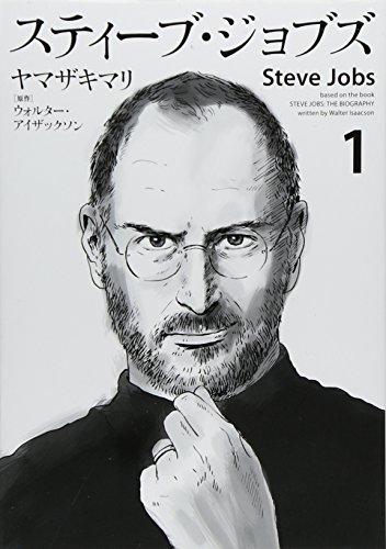 9784063768756: Steven Jobs [1]