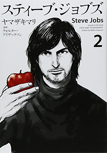 9784063769630: Steve Jobs - Vol.2 (KC Delux Comics) Manga
