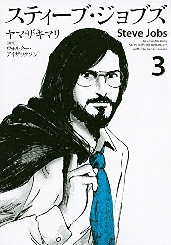 9784063770971: Steve Jobs - Vol.3 (Kc Delux Comics) Manga