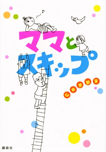 Skip mom and (2009) ISBN: 4063786749 [Japanese Import]: Kodansha
