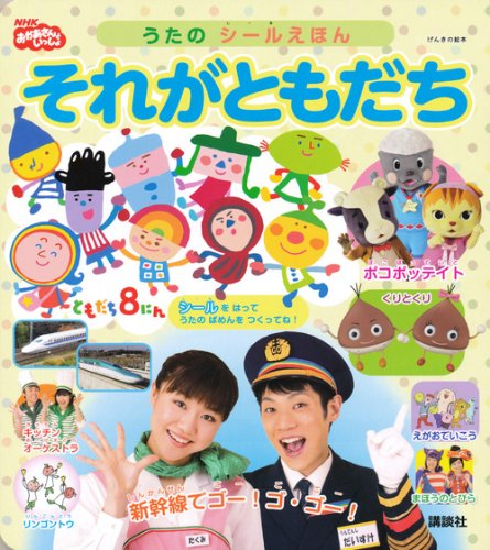 Seal it picture book picture books NHK Mother song spirited friends (2011) ISBN: 4063786951 [...
