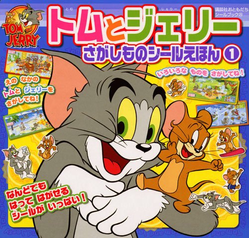 9784063791297: Jerry Sagashimono seal picture book 1 and Tom (Kodansha friends seal book 29) (2009) ISBN: 4063791297 [Japanese Import]