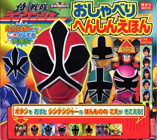 9784063793420: Samurai Sentai Shinkenger Henshin talking picture book (Kodansha MOOK V Super Sentai series) (2009) ISBN: 4063793427 [Japanese Import]