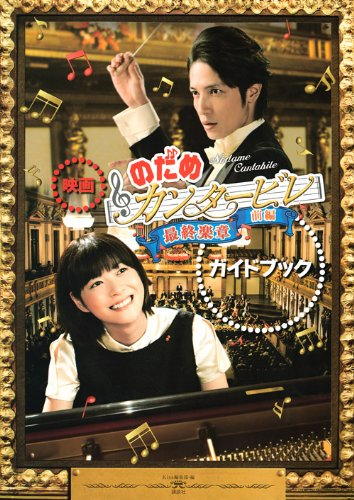 9784063794045: Nodame Cantabile last movement of the first part guide book movie (Kodansha MOOK) (2009) ISBN: 4063794040 [Japanese Import]