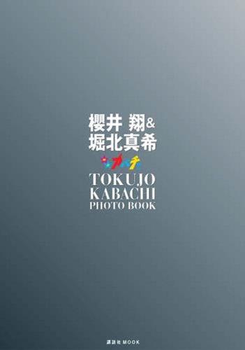 9784063794281: Sho Sakurai & Maki Horikita Dorama Tokujo Kabachi Photo Book