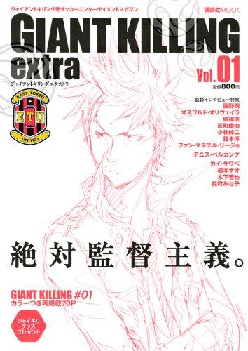 Giant Killing departure football entertainment magazine GIANT KILLING extra Vol.01 (Kodansha MOOK) ...