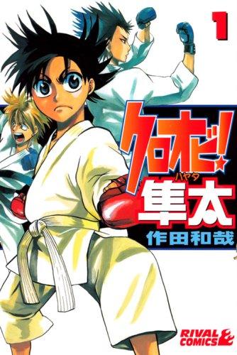 9784063800081: Kuroobi! Hayata (Black Belt! Hayata) #1 [Japanese Edition]
