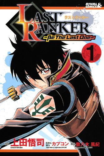 9784063801514: LAST RANKER-Be The Last One- (1) [japan import]