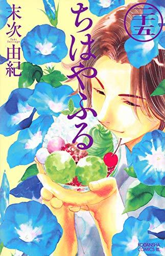 9784063804331: Japanese Manga Tihayaful (25)
