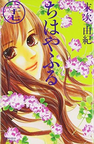 9784063804652: Chihayafuru. 27.