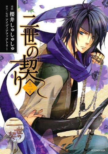 Marriage vows (2) (KCx ARIA) (2011) ISBN: 4063805263 [Japanese Import]: Shushushu Sakurai