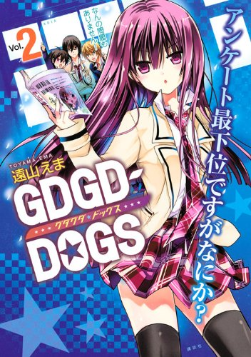 9784063805956: GDGD-DOGS, Vol. 02