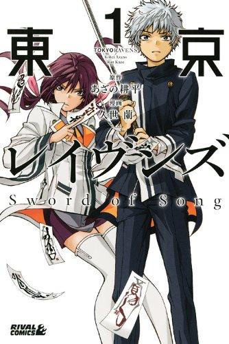 9784063813111: Tokyo Ravens - Sword of Song - Vol.1 (Rival KC Comics) Manga