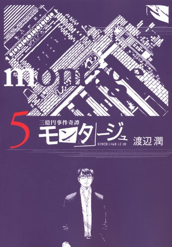 Montage (5) (Young Magazine Comics) (2011) ISBN: 4063820726 [Japanese Import]: Jun Watanabe