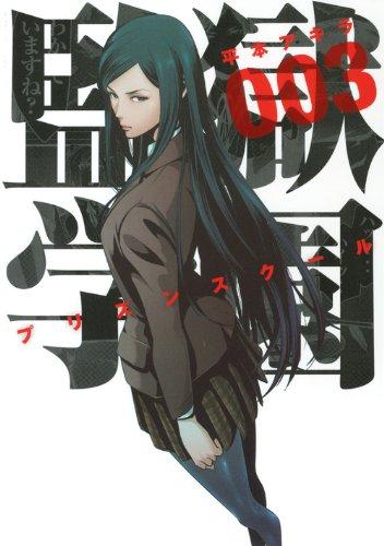 Kangoku Gakuen, Vol. 3 (Prison School #3): Akira Hiramoto