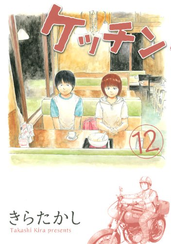 9784063822427: Kecchin [In Japanese] [Japanese Edition] Vol.12