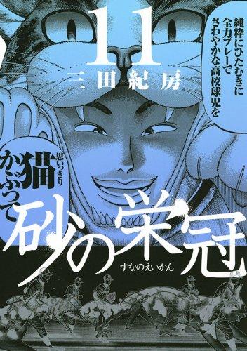 Suna No Eikan [Japanese Edition] Vol.11: Norifusa Mita