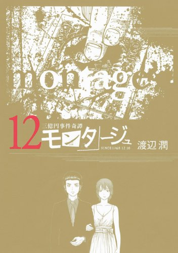 Montage (12) (Young Magazine Comics) (2013) ISBN: 4063823180 [Japanese Import]: Jun Watanabe;