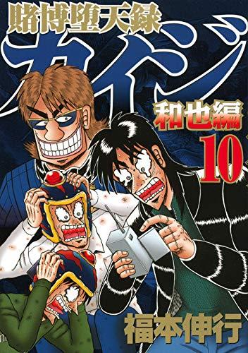 9784063823196: Gambling Datenroku Kaiji Kazuya Hen (10) (Young Magazine Comics) (2013) ISBN: 4063823199 [Japanese Import]