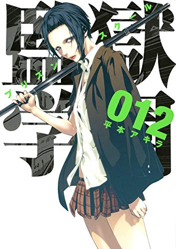 9784063824322: Kangoku Gakuen [Prison School] - Vol.12 (Young Magazine Comics) Manga