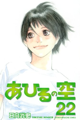 Ahiru no Sora Vol.22 (Japanese Edition)